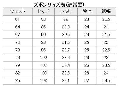 日本素材学生服ズボンスペシャル価格!ややスリム型/日本製上級超黒スリム型全国標準型学生ズボン裾上げ無料丸洗い可/男子制服/メンズファッション/洗濯機OK/オールシーズン/春秋冬ズボン