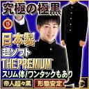 学生服 上下セット日本製プレミアム ウールを超える究極の黒 形態安定 標準型 ラウンド襟詰襟 160A-185A