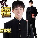 学生服 上下セット日本製プレミアム ウールを超える究極の黒 EXTRABLACK 形態安定 標準型  ...