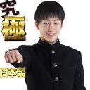 学生服 上着 日本製プレミアム ウールを超える究極の黒 形態安定 標準型 ラウンド襟 詰襟 160A ...
