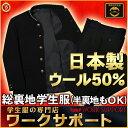 日本製 学生服 上下 ◆総裏地 ウール50% 全国標準型 丸洗いOK 黒 形態安定 ラウンドカラー/A体/学ラン