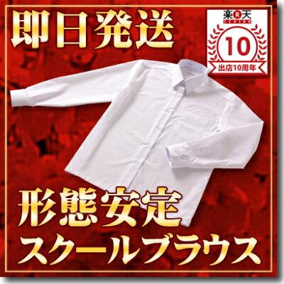 ノンアイロン形態安定長袖カッターブラウス純白の日清紡日本製生地で白さとソフトな風合いが長持ち。オフィスにも!迅速出荷です【学生服】