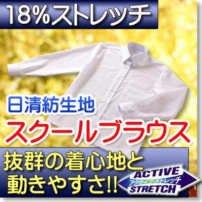 透けにくくて白さが続く形態安定ストレッチカッターブラウスSS〜3L日清紡の伸縮率18%生地で最高の着心地迅速出荷ですオフィスにも!