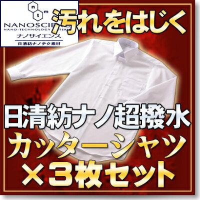 【サイズが選べる3枚セット】学生服夢の超撥水防汚加工最新NANOTEC素材長袖カッターシャツ日本製最高級ブランド生地梅雨時も快適お洗濯カンタン
