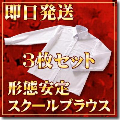 【サイズの選べる3枚セット】ノンアイロン形態安定長袖スクールカッターブラウス【学生服・女子校生制服・学生シャツ】