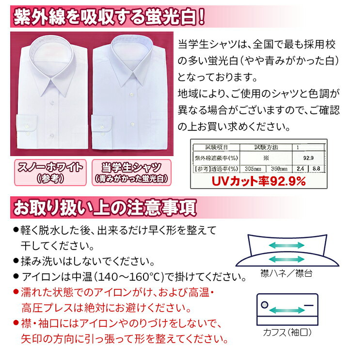 3枚セット スクールシャツ 形態安定 抗菌防臭 消臭ネーム UVカット 半袖 女子 スクールブラウス カッターシャツ リニューアル版 A体/ノンアイロン/学生服シャツ/白