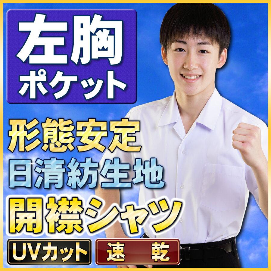 学生シャツ(半袖)>形態安定開襟シャツ左胸/両胸ポケット