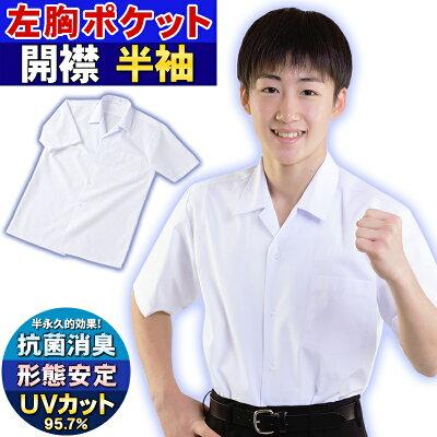 【ランキング入賞】学生服ノンアイロン形態安定半袖開襟シャツ迅速出荷日清紡ノンホルマリンで涼しく肌に優しい男子スクールシャツ