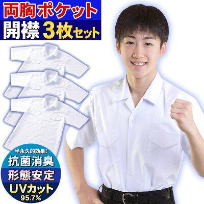 【サイズが選べる3枚セット】学生服ノンアイロン形態安定両胸ポケット半袖開襟シャツ迅速出荷日清紡ノンホルマリンで涼しく肌に優しいスクールシャツ