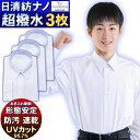 【送料無料】3枚セット 汚れにくいスクールシャツ 学生服 プレミアムなNANOTEC超はっ水防汚加工 ...