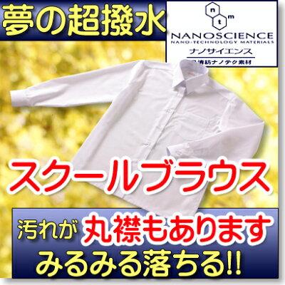 最新NANOTEC素材長袖カッターブラウス(驚異の超撥水防汚加工でお洗濯もカンタン)日本製最高級ブランド生地[日清紡NANOSCIENCE]使用学生服とご一緒に!!