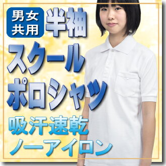 Children's water dry スクールポロ shirt 120-150