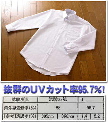 ノンアイロン形態安定学生カッターシャツ迅速出荷日清紡ノンホルマリン防臭で肌に優しい学生服とご一緒に(長袖シャツ)
