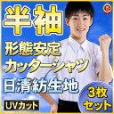 【送料無料】3枚セット スクールシャツ 学生服シャツ 形態安定 UVカ...