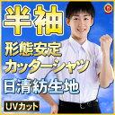 学生服 ハイグレード スクールシャツ 半袖 形態安定ノンアイロン 日清...
