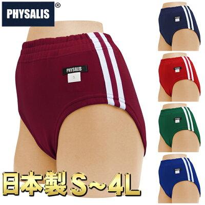 ブルマ体操服日本製S〜3LPHYSALIS/GalaxハイカットブルマーGB742354/57型/無地/2本ライン
