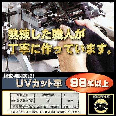 ランキング連続1位!試着対応【夏用】全国標準型学生ズボン裾上げテープつき(61〜88)!【学生服】【あす楽対応】