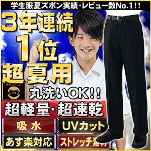 涼しさ抜群夏用学生服ズボン ややスリムな脚長シルエット UVカット スマートでクールなスクール...