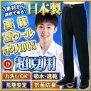 【送料無料】日本製 学生服 夏ズボン やや細め標準型 学生ズボン /さ...