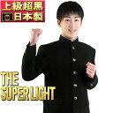 学生服 純日本製 Super Light Limited版 上着単品 全国標準型学生服/台場仕立て/ ...