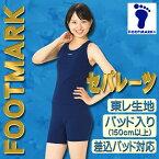 【送料無料】スクール水着 セパレート 女子 S〜LL フットマーク/FOOT MARK/スイムウェア/スイミングウェア/紺/中高生〜/東レハイゲージ素材/上下セット
