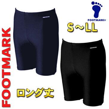 【メール便OK】スクール水着 男子 フットマーク S〜LL ロングトランクス/スイムウェア/スイミングウェア/FOOT MARK/S/M/L/LL/黒/紺/ブラック/丈長/男の子/1570
