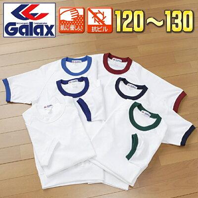 日本中学校体育連盟の推薦品。GALAX(ギャレックス)製クルーネック体操服120〜130