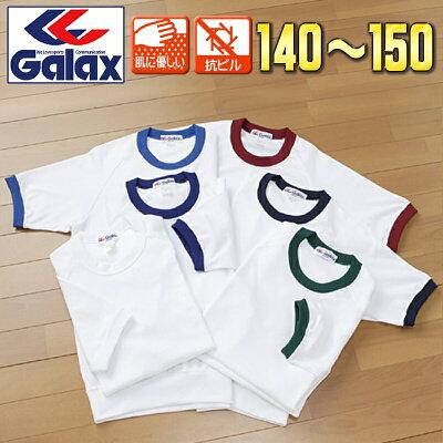 日本中学校体育連盟の推薦品。GALAX(ギャレックス)製クルーネック体操服140〜150
