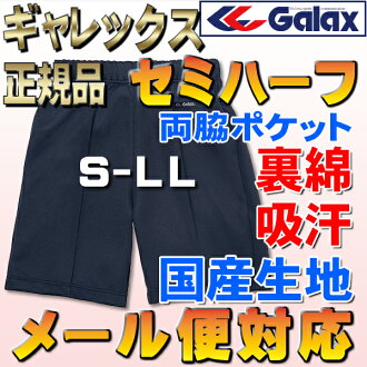 Useful sides pockets specifications セミハーフ pants S ~ LL specialty shops for luxury edition