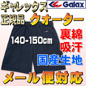 10/25/2013-11/1 Elementary-junior high school orientation, Galax luxury quarter pants 140-150