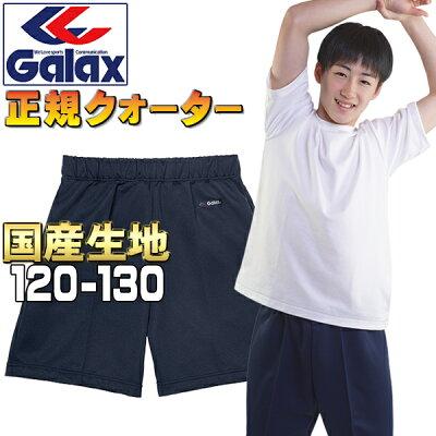 小〜中学向き・GALAX(ギャレックス)製クォーターパンツ120〜130