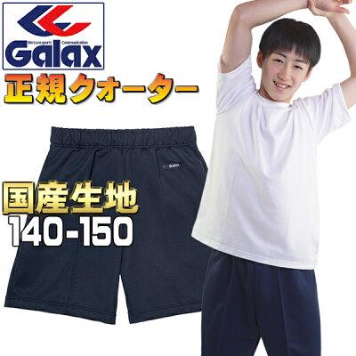 小〜中学向き・クォーターパンツ140〜150