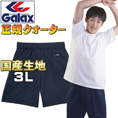 小〜中学向き・クォーターパンツ3L