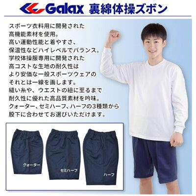 小〜中学向き・GALAX(ギャレックス)製クォーターパンツ
