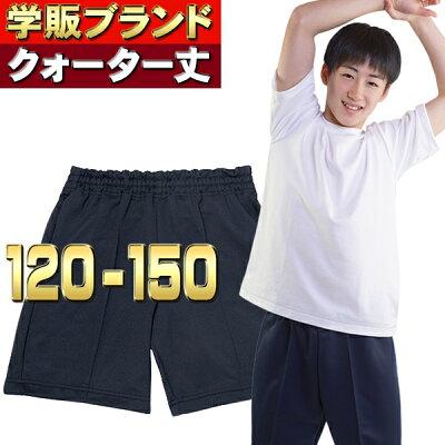 クォーターパンツ2・120〜130cm
