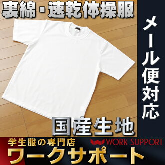 Japan-made 120-150 T shirt short sleeve quick-drying fabrics