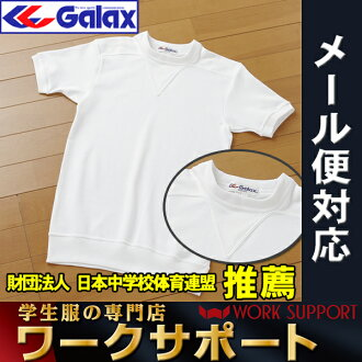 Japan Junior High School Athletic Federation recommended products. Yoke collar short sleeve gym clothes made of GALAX (Galax): 140-150