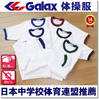 Japan Junior High School Athletic Federation recommended products. GALAX ( Galax )-crew neck short sleeve gymnastics outfit 120-130