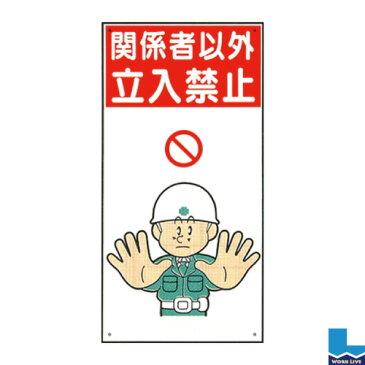 イラスト標識 普及版 600×300×0.8mmWBX21 関係者以外 立入禁止〈標識 看板 注意 禁止 建設 現場 プレート〉