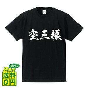 空三振 (空振り三振) オリジナル Tシャツ 書道家が書く プリント Tシャツ 【 野球 】 メンズ レディース キッズ S M L LL XL XXL 120 130 140 150 G-S G-M G-L