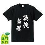 英俊豪傑 (えいしゅんごうけつ) オリジナル Tシャツ 書道家が書く おすすめ プリント Tシャツ 【 四字熟語 】 メンズ レディース キッズ S M L LL XL XXL 120 130 140 150 G-S G-M G-L