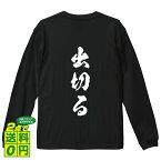 出切る (できる) オリジナル Tシャツ 書道家が書く おすすめ プリント 長袖 Tシャツ 【 競輪 】 メンズ レディース キッズ XS S M L LL XL XXL