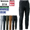 【2点送料無料】TSDESIGNストレッチデニムカーゴパンツ5114作業ズボン通年全5色S-LLメンズパンツソフトチノクロス綿作業服作業着TSデザイン