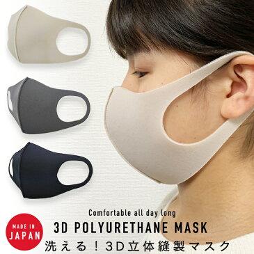 送料無料 在庫あり 日本製 マスク 繰り返し 洗える マスク 3D立体型マスク各色1枚×3枚セット洗えるマスク 予防 抗菌 防臭 フリーサイズ 洗えるマスク 日本製 飛沫 花粉 防寒 ポリウレタンマスク 耳が痛くならない 洗える ピッタリ