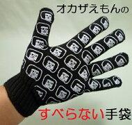 オカザえもんのすべらない手袋ブラックサックス