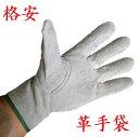 牛床皮手袋 マジック付き オイル加工 在庫処分セール品