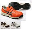 アシックス asics 安全靴 生産終了色 FIS41L ウィンジョブ