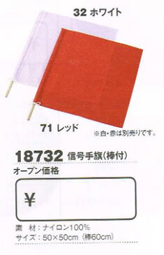 ジーベック XEBEC 警備 18732 信号手旗 棒付 ナイロン100%