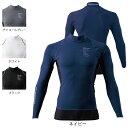 作業服 アイズフロンティア 201 接触冷感コンプレッションハイネックシャツ S〜XL