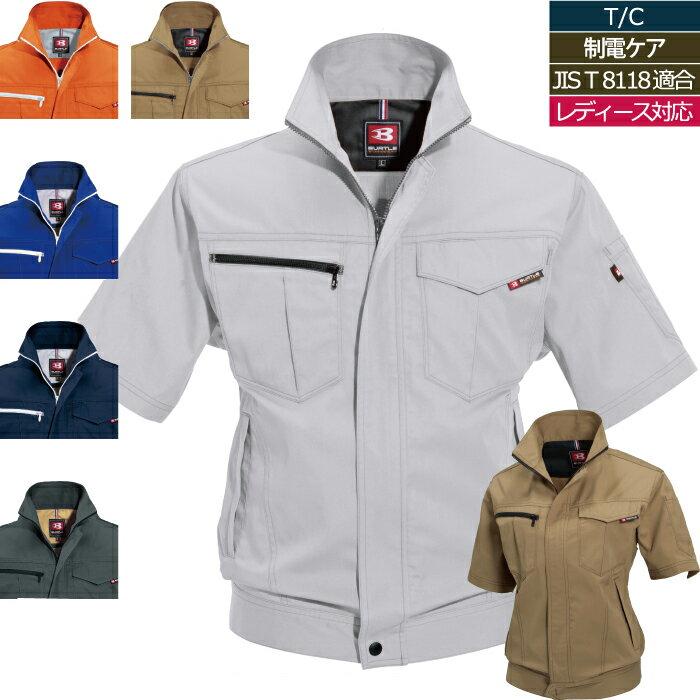 バートル 6082 半袖ジャケット